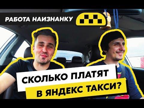 Работа в Яндекс такси. Как обманывают водителей. Сколько реально можно заработать.