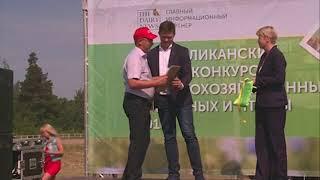 27 07 2018 Юбилейная 35-я выставка сельскохозяйственных животных состоялась в Ижевске