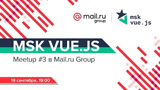MSK VUEJS meetup 3 в Mailru Group