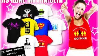 Купить футболку(, 2014-07-15T15:48:46.000Z)