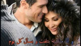 11.Elissa - Awakher el sheta (Arabic lyrics & Transliteration)