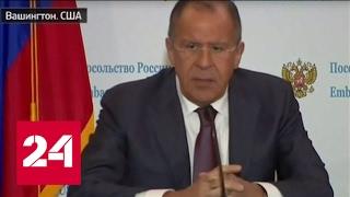 Пресс-конференция Лаврова по итогам переговоров с Трампом и Тиллерсоном. Полное видео