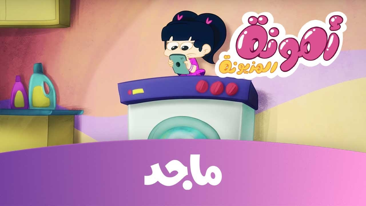 أمونة - حلقة أمونة الكبيرة ج2- قناة ماجد Majid Kids TV