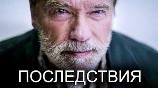 Последствия 2017 [Обзор] / [Русский трейлер 2]