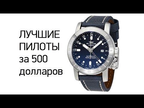ЛУЧШИЕ ЧАСЫ за $500- Glycine Airman Worldtimer GMT