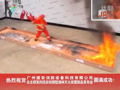 Flamoff News Coverage in Guangdong TV 20140426 广东新闻播报