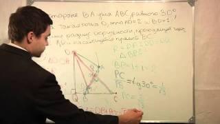 ЕГЭ математика С4. 2012 Демонстрационный вариант