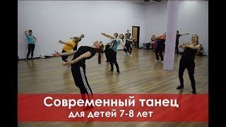 """""""Методика преподавания современного танца для детей 7-8 лет"""" (Дарья Сергиенко)"""