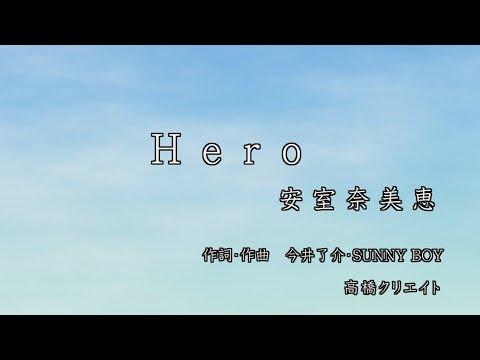 Hero/安室奈美恵 【カラオケ練習用・超高音質・フル】