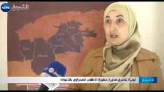 اهتمام عالمي بالتنوع البيولوجي في الحظائر الثقافية في الجزائر