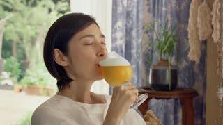 YouTube動画:天海祐希、美味しそうにビールをゴクリ!中井貴一との息ぴったりな夫婦役 『キリン ホームタップ』CM