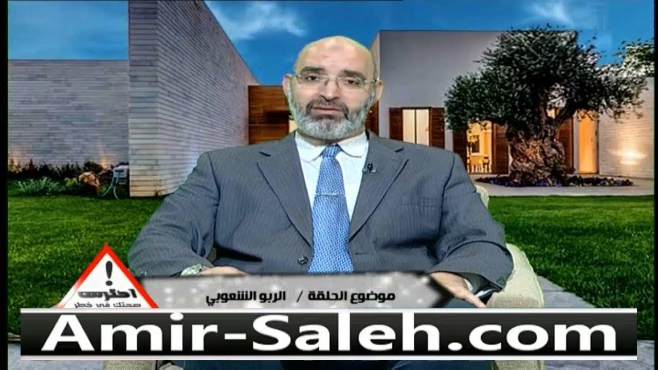 الربو الشعبي | الدكتور أمير صالح | احترس صحتك في خطر