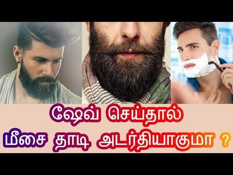 ஷேவ் செய்தால் மீசை தாடி அடர்த்தியாக வளருமா? Growing thick beard & mustache Tamil Beauty Tips