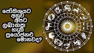 Piyum Vila | ජෝතිශයට අනුව අපට ලබා ගත හැකි ප්රයෝජන මොනවද?| 11- 03 - 2019 | Siyatha TV Thumbnail