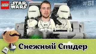 LEGO Star Wars 75100 Снежный спидер Первого Ордена (участвуй в конкурсе!)