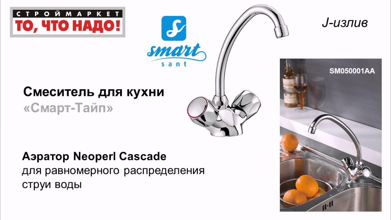 Смеситель на кухню FRAP (ФРАП) F4303 40 мм гибкий излив - YouTube