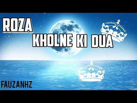 Roza Kholne Ki Dua   Lyrics Video   FauzanHz