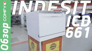 Indesit ICD 661 EU - портативная посудомоечная машина - Обзор от Comfy.ua(Посудомоечная машина Indesit ICD 661 EU получила классический дизайн и небольшие габариты. Вместимость рассчитана..., 2015-02-20T12:13:55.000Z)