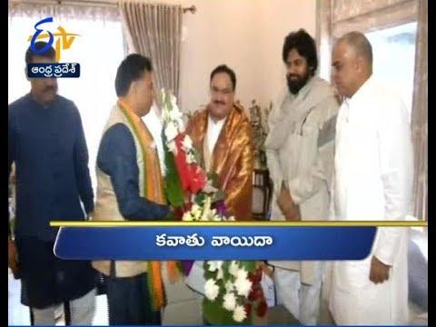 3 PM | Ghantaravam | News Headlines | 25th January 2020 | ETV Andhra Pradesh