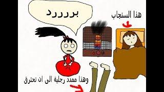 العائلة العراقية في الشتاء 😂/يوميات زنوبة