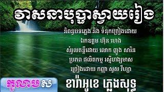 វាសនាបុប្ផាស្វាយរៀង ខារ៉ាអូខេ ភ្លេងសុទ្ធ សួស វីហ្សា - kolabsoor karaoke khmer