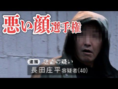 【企画】悪い顔選手権