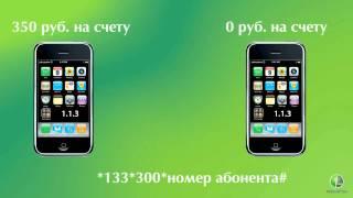 видео Как выполнить перевод денег с телефона на телефон: Билайн