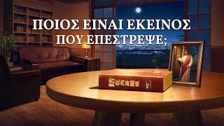 Νέα Χριστιανική ταινία «Ποιος Είναι Εκείνος Που Επέστρεψε;» Ο Χριστός των εσχάτων ημερών είναι ο Κύριος Ιησούς που έχει επιστρέψει