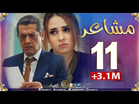 Macha3ir Episode 11
