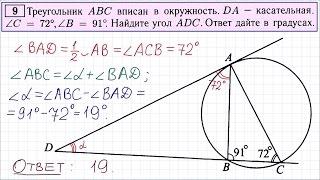 Задание 9 ОГЭ по математике