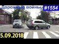 Новая подборка ДТП и аварий от «Дорожные войны!» за 5.09.2018. Видео № 1554.