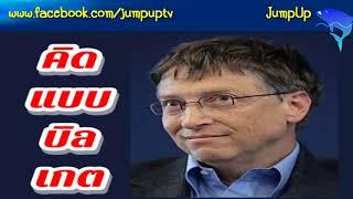 คิดและทำแบบ บิล เกตต์ มหาเศรษฐี เจ้าของโปรแกรม window | Jump Up