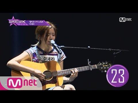 SUPERSTARK 2016 1회 나무늘보 이세라  ′Make You Feel My Love′ 160922 EP1