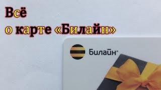 видео Beeline nfc сим карта