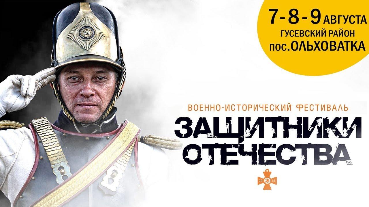 Защитники отечества 2015 военно-исторический фестиваль