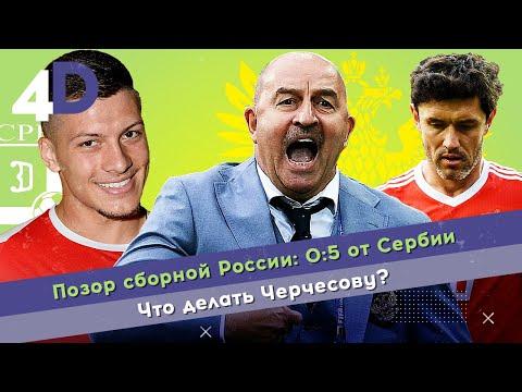 Позор сборной России: 0:5 от Сербии | Что делать Черчесову?