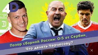 Позор сборной России 0 5 от Сербии Что делать Черчесову