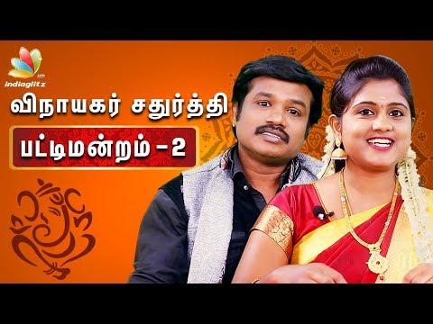 Vivegam & Mersal difference : Vinayagar Chathurthi Pattimandram - part 2 | Madurai Muthu Comedy