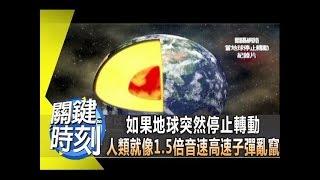 如果地球突然停止轉動 人類就像1.5倍音速高速子彈亂竄!? 2014年 第1854集 2200 關鍵時刻 thumbnail