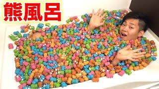 熊ちゃん650匹いる風呂がクソおもしろかったwwww thumbnail