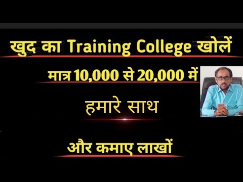 खोलें-खुद-का-कॉलेज-!!-how-to-open-your-training-institute-!!-start-your-education-business!!