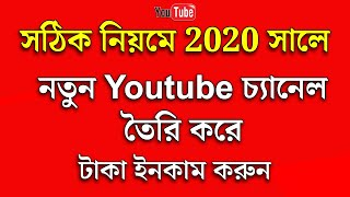 How To Create A Youtube Channel Bangla Tutorial 2020