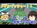 【Minecraft】メダルゲームができるワールド!「匠プッシャー」【ゆっくり実況】【配布ワールド】