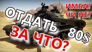 ИМБА ЗА ДЕНЬГИ ~ Т-55а В ПРЕМЫ ~ СТОИТ ЛИ СВОИХ ДЕНЕГ? l Wot blitz