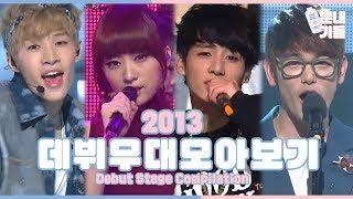 ※분내주의※ 우리애 데뷔 무대 [분내기들]   2013 Debut Stage Compila...
