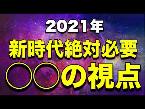 【新常識】2021年新時代絶対必要!●●の視点【ムグラジヲ#2】