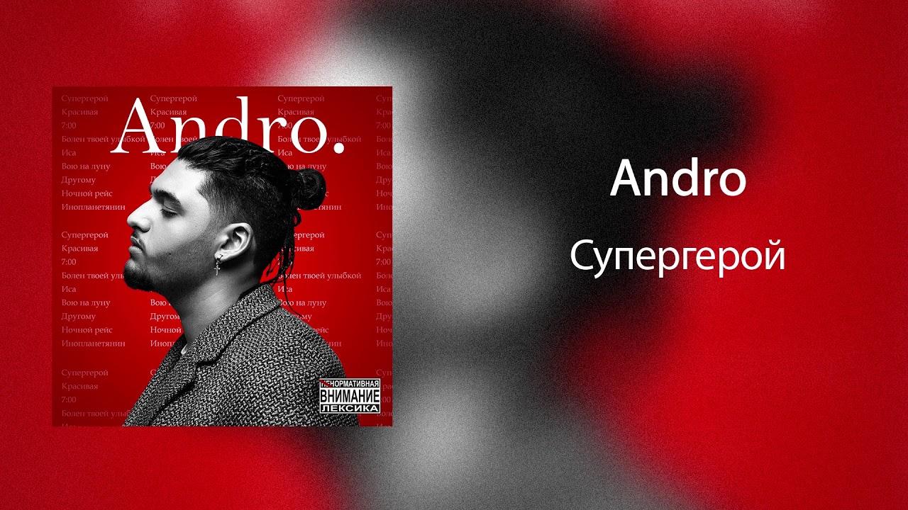 Andro - Супергерой