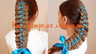 Коса с лентами, причёска в школу   Trenza con cintas  Hair tutoria  Курс плетения кос