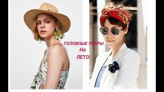 видео Женские головные уборы купить шляпу или шапку на Ламода