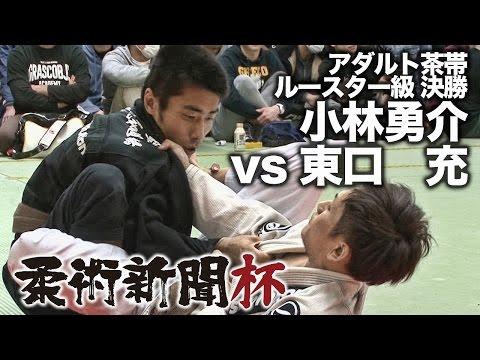 【柔術新聞杯】小林勇介 VS 東口 充